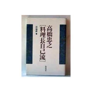本書は、志摩観光ホテルの総料理長、そして総支配人である高橋忠之についての評伝で、「月刊食堂」1996...
