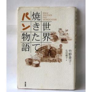 東京のおばから突然の電話で「製粉メーカーでパンの先生を育てるのだが、誰か適当な人はいないか」といわれ...