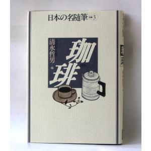 日本の名随筆別巻3「珈琲」