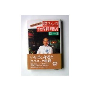 大阪・梅田の『龍潭』。 日本人の父と台湾人の母が戦後闇市に中国料理屋を開いたとき、程さんは八歳だった...
