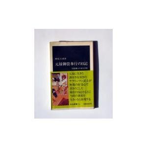 元禄に生きた酒好き女好きのサラリーマン武士が無類の好奇心で書きのこした稀有の日記をもとに当時の世相を...