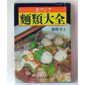 全アジア麺類大全