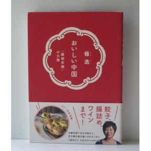 ●餃子、腸詰め、ワインまで! 中華料理で文化を味わう、芥川賞作家の食べものエッセイ。    内容的に...