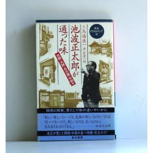池波正太郎が通った味(京都・大阪・名古屋・中部編)の画像