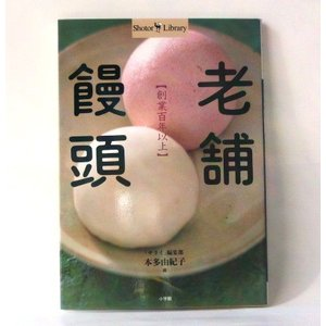 饅頭は、和菓子のルーツ。数ある老舗から創業百年以上の店だけを厳選して紹介します。 名物饅頭たちの存在...