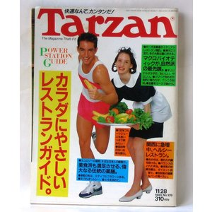 Tarzan 1990/11/28号