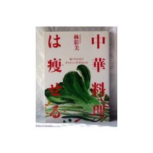 中華料理は痩せる