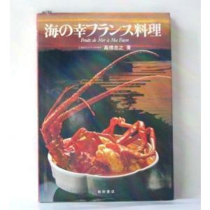 """""""* 志摩は、京阪・中京地方屈指の観光地である。 その志摩の志摩観光ホテルは、山崎豊子氏の「華麗なる..."""