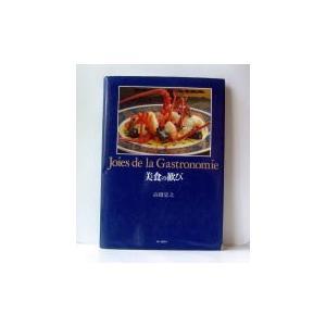 料理が芸術であるならばーもちろん芸術であるに決まっているがー高橋忠之氏は最高の芸術家である。 志摩観...