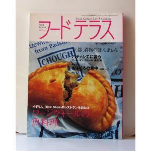 ●コーンウォールの魚料理ーイギリス Rick Steinのレストランを訪ねる(松井ゆみ子)、  ●シ...