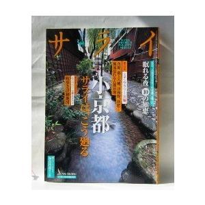 ●大特集:小京都 サライは、こう歩くー全国10箇所、選りすぐりの古都の旅(第1部:私のとっておきの小...