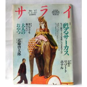 ●特集:甦るサーカスーもう一度サーカスを見に行きませんか 木下サーカス、国際サーカス、矢野サーカス、...