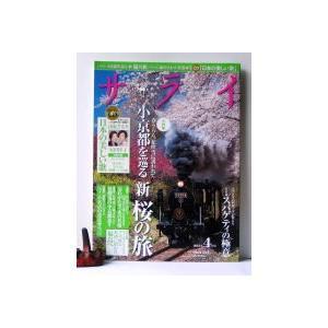●大特集:日本列島 (新)桜の旅ー春麗、花吹雪に誘われて ●特集 第1部:忘れがたき あの名桜¥思い...