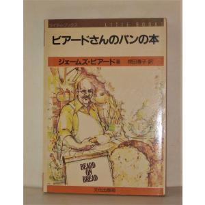 パン作りの名人ビアード氏の個性あふれるこの本につられて粉をこねだしたら最後、あなたも熱烈なホームメー...