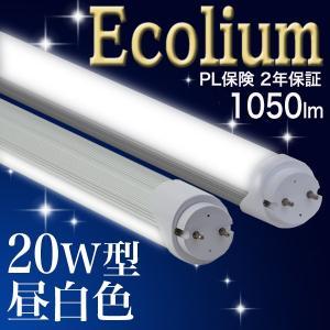 20型 ー8 MW   LED蛍光灯 20W  直管 無回転ソケット 昼白色 10本以上送料無料  乳白カバータイプ