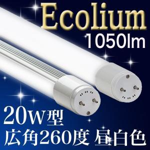 20型 300度 MW  LED蛍光灯  直管  20W 広角度300度 10本以上送料無料 グロー式工事不要 乳白カバー 昼白色