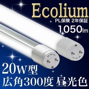 20型 300度 MD  LED蛍光灯 20W  直管 広角度300度 10本以上送料無料 乳白カバー  昼光色 1050ルーメン