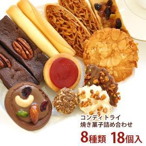 コンディトライ ライト 焼き菓子8種類の詰め合わせ エル・マドロン クッキーの画像