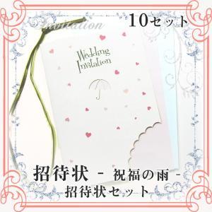 結婚式招待状 -祝福の雨- 10セット|marry-press