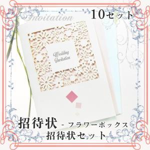 結婚式招待状 -フラワーボックス- 10セット|marry-press