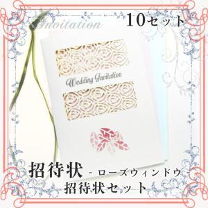 結婚式招待状 -ローズウィンドウ- 10セット|marry-press