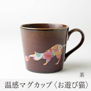 温感マグカップ お遊び猫 茶 温感マグ 【丸モ高木 色が変わるマグカップ かわいい 贈り物 】