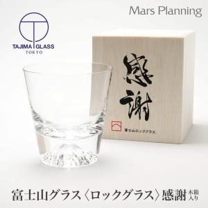 富士山グラス 感謝木箱入 田島硝子 グラス ギフト ウィスキーグラス ロックグラス   誕生日プレゼ...