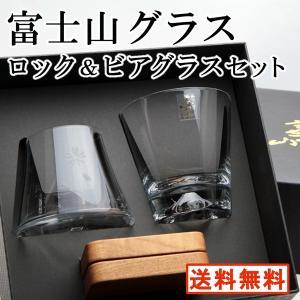 富士山ロックグラス 宝永グラスセット 田島硝子 無料ラッピング 日本製