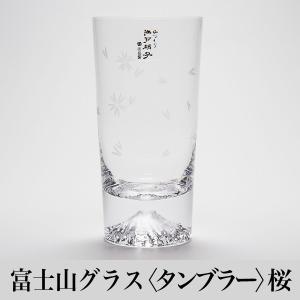 液体の色が反射しグラス底の富士山が彩ります。 江戸切子メーカーのガラス職人による手づくり。 木箱&可...