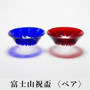 富士山を摸したガラス製「富士山祝盃」 色は青富士と赤富士の2種類をご用意いたしております。  白く削...