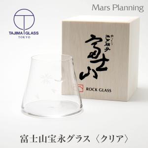 富士山宝永グラスはよりリアルに富士山を模したグラスです。 商品一つ一つを職人が手作りで作製しています...