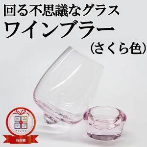 ワインブラー/Winebler  ワインブラーとは、ワイングラスとタンブラー(英語のtumble転が...