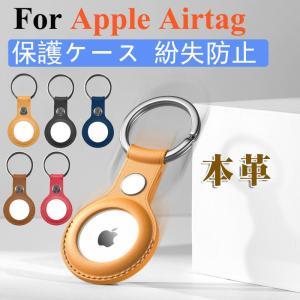Airtag カバー 全面保護 本革 耐衝撃 紛失防止 Apple airtag 保護ケース リング...
