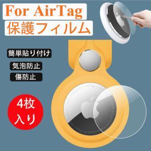 apple airtag 保護フィルム 4枚入り 全面保護 高透過率 防気泡 アップル エアタグ 保...