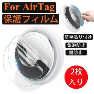 アップル エアタグ 保護フィルム 2枚入り 高透過率 防気泡 全面保護 apple airtag 保...