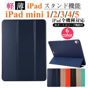 iPad mini 1 2 3 4 5 ケース 軽量 薄型 スタンド機能 おしゃれ アイパッド ミニ...