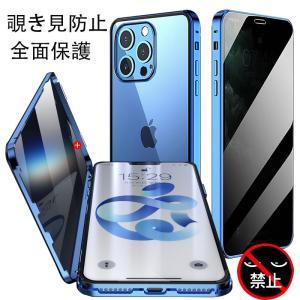 新iphone13 mini pro max ケース 覗き見防止 全面保護 強化ガラス iPhone...