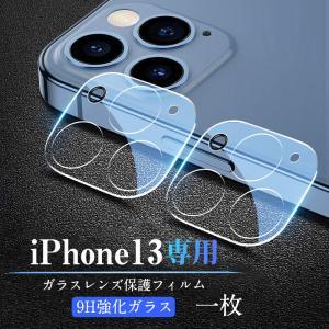iPhone 13Mini Pro Max レンズ保護フィルム 9H強化ガラス アイフォン13 ミニ...