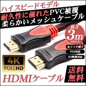 HDMI ケーブル 送料無料 あすつく ハイスピード Ver1.4 3m TV 金メッキ端子 4K フルHD|marshal