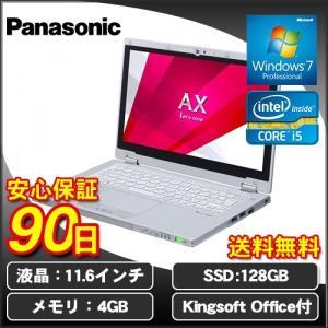 ノートパソコン ノートPC Panasonic Let's note AX3 CF-AX3EDCCS Kingsoft Office パナソニック レッツノート Windows7 Core i5 128GB SSD 11.6型 フルHD 中古|marshal