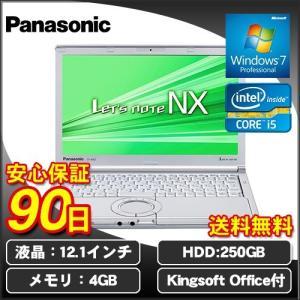 ノートパソコン ノートPC Panasonic Let's note NX2 CF-NX2AWGCS Kingsoft Office パナソニック レッツノート Windows7 Core i5 250GB HDD 12.1インチ 液晶 中古|marshal