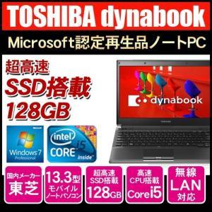 超高速SSD搭載 Microsoft認定再生品 TOSHIBA 東芝 dynabook PC 13.3インチ ノートパソコン Kingsoft Office Windows7 Core i5 128GB