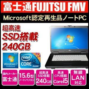 超高速SSD Microsoft認定再生品 富士通 FMV ノートパソコン 15.6インチ Windows7 Core i5 240GB SSD