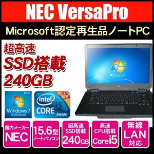わけあり アウトレット 超高速SSD搭載 Microsoft認定再生品 NEC 15.6インチ ノートパソコン Windows7 Core i5 240GB バッテリー難有