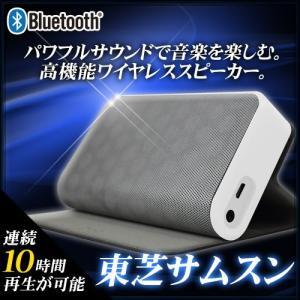 Bluetooth ポータブルスピーカー F3BTS6WW 小型 コンパクトスピーカー マグネット式 東芝サムスン TSST|marshal