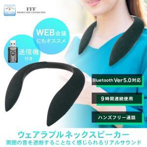 ネックスピーカー Bluetooth 送受信機付き ウェアラブル 首掛け スピーカー 低遅延 マイク テレビ 通話 ゲーム 音楽 web会議 軽量 FFF-BS03Nの画像