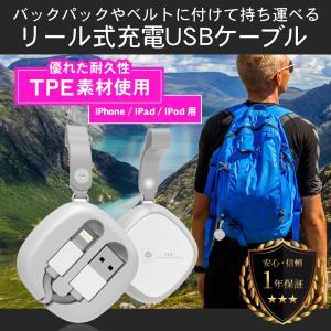 usbケーブル iPhone 充電 ケーブル アイフォン 巻き取り リール式 巻き取り式 急速充電 2.0A 90cm ホワイト FFF-LT01RTWH|marshal