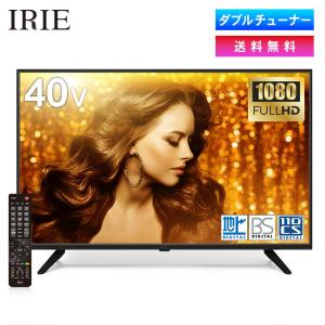 液晶 テレビ 40インチ 40型 最安値 録画機能付き フルハイビジョン ダブルチューナー 裏録 40V型 IRIE 置き型スタンド付属 壁掛け TV FFF-TV2K40WBKの画像