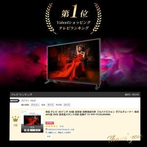 【+4100円で HDD 2TB付き】テレビ ...の詳細画像1