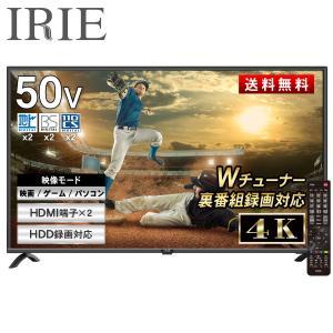 液晶 テレビ 4K 対応 50インチ 50型 新品 最安値 録画 裏録 外付けHDD録画 50V型 ...